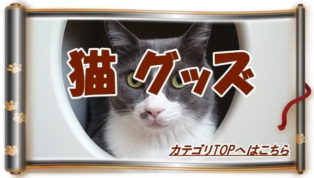 猫グッズカテゴリTOPへ(ペットハウスから顔を覗かせている愛猫モコ巻物Ver.)