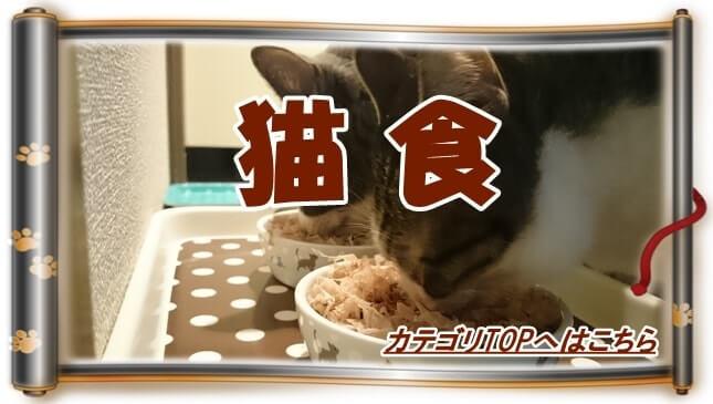 猫食カテゴリTOPへ(並んで食事する愛猫たち巻物Ver.)
