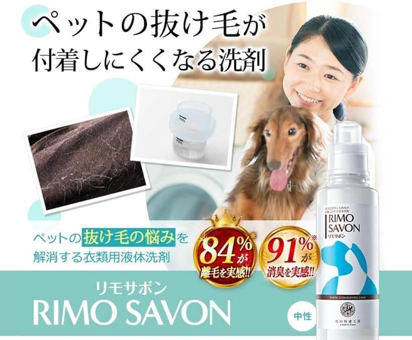 ペットの抜け毛対策洗濯洗剤リモサボン